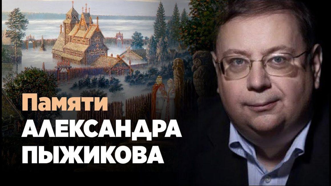 Пыжиков А.В.