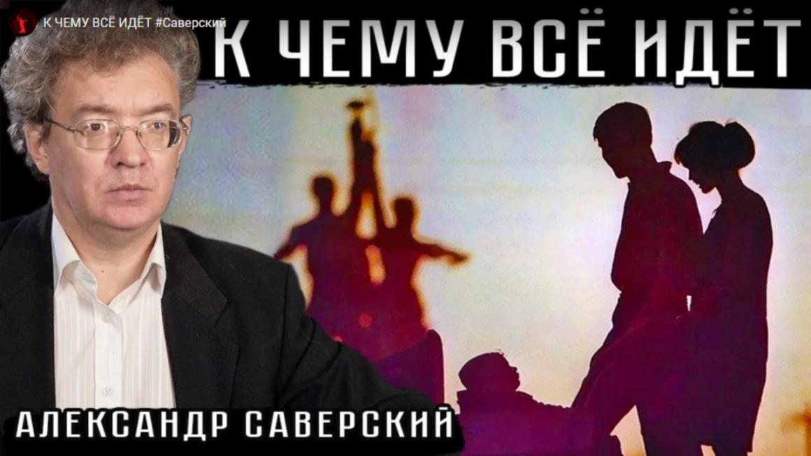 Александр Саверский о социализме